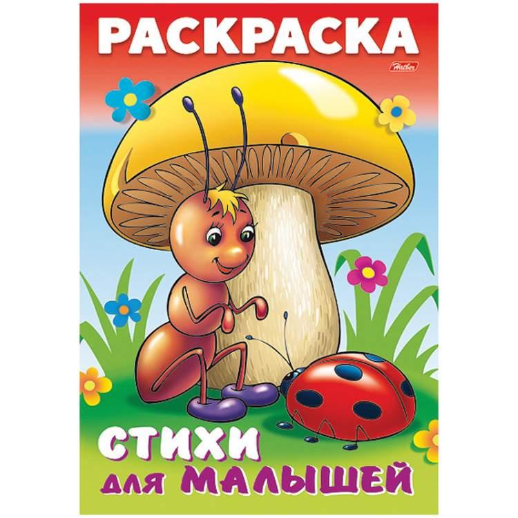 """Купить Раскраска-книжка А4 Hatber """"Для малышей. Муравьишка ..."""